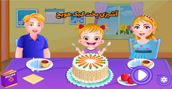 اسکرین شات بازی آشپزی پخت کیک هویچ 1