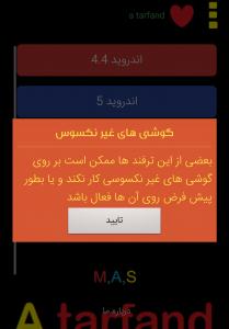 اسکرین شات برنامه ترفند های اندروید به همراه کد های کد های مخفی 3