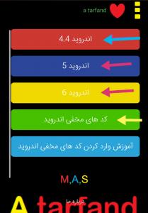 اسکرین شات برنامه ترفند های اندروید به همراه کد های کد های مخفی 6