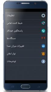 اسکرین شات برنامه ضبط خودکار تماس تلفنی 1