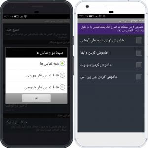 اسکرین شات برنامه ضبط خودکار تماس تلفنی 5