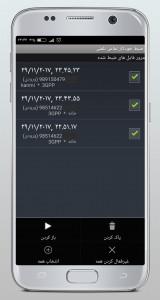 اسکرین شات برنامه ضبط خودکار تماس تلفنی 3