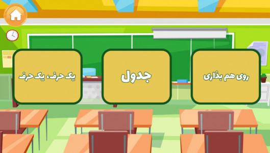 اسکرین شات بازی الفبای انگلیسی برای کودکان 1