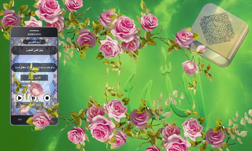 اسکرین شات برنامه آیت الکرسی(با صدای استاد سعد الغامدی) 3