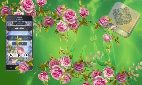اسکرین شات برنامه آیت الکرسی(با صدای استاد سعد الغامدی) 2