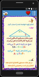 اسکرین شات برنامه آموزش ریاضی پنجم دبستان (ازنوجان) 6