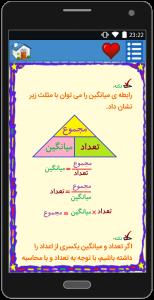 اسکرین شات برنامه آموزش ریاضی پنجم دبستان (ازنوجان) 11