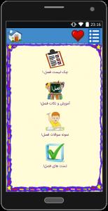 اسکرین شات برنامه آموزش ریاضی پنجم دبستان (ازنوجان) 4