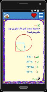 اسکرین شات برنامه آموزش ریاضی پنجم دبستان (ازنوجان) 9