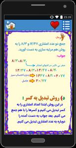 اسکرین شات برنامه آموزش ریاضی پنجم دبستان (ازنوجان) 8