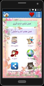 اسکرین شات برنامه آموزش ریاضی پنجم دبستان (ازنوجان) 2