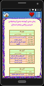 اسکرین شات برنامه آموزش ریاضی پنجم دبستان (ازنوجان) 3