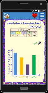 اسکرین شات برنامه آموزش ریاضی پنجم دبستان (ازنوجان) 10