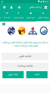 اسکرین شات برنامه همراه بانک ( موجودی-کارت به کارت ) 20