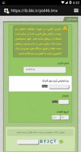 اسکرین شات برنامه همراه بانک ( موجودی-کارت به کارت ) 6