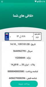 اسکرین شات برنامه همراه بانک ( موجودی-کارت به کارت ) 19