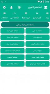 اسکرین شات برنامه همراه بانک ( موجودی-کارت به کارت ) 11