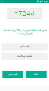 اسکرین شات برنامه همراه بانک ( موجودی-کارت به کارت ) 23
