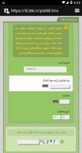 اسکرین شات برنامه همراه بانک ( موجودی-کارت به کارت ) 5