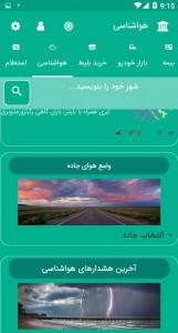 اسکرین شات برنامه همراه بانک ( موجودی-کارت به کارت ) 10