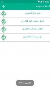 اسکرین شات برنامه همراه بانک ( موجودی-کارت به کارت ) 4