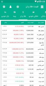 اسکرین شات برنامه همراه بانک ( موجودی-کارت به کارت ) 13