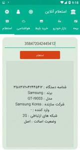 اسکرین شات برنامه همراه بانک ( موجودی-کارت به کارت ) 12