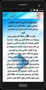 اسکرین شات برنامه آموزش اصول حفظ قرآن 2