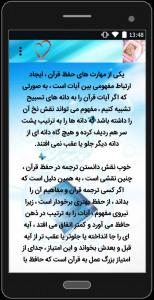اسکرین شات برنامه آموزش اصول حفظ قرآن 1