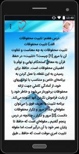 اسکرین شات برنامه آموزش اصول حفظ قرآن 3