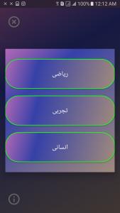 اسکرین شات برنامه تخمین رتبه کنکورچی 1