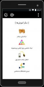 اسکرین شات برنامه بیتکوین 6