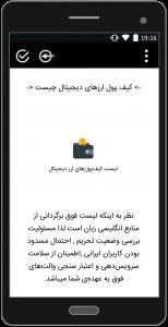 اسکرین شات برنامه بیتکوین 8