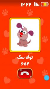 اسکرین شات بازی تلفن کودک (موبایل هوشمند کودک) 2