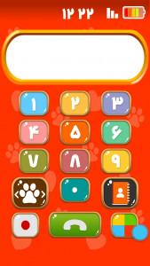 اسکرین شات بازی تلفن کودک (موبایل هوشمند کودک) 7