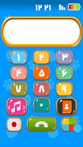 اسکرین شات بازی تلفن کودک (موبایل هوشمند کودک) 1