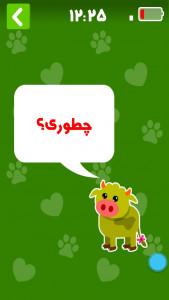 اسکرین شات بازی تلفن کودک (موبایل هوشمند کودک) 9