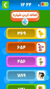 اسکرین شات بازی تلفن کودک (موبایل هوشمند کودک) 4