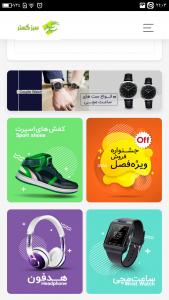 اسکرین شات برنامه فروشگاه اینترنتی 1