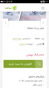 اسکرین شات برنامه فروشگاه اینترنتی 3
