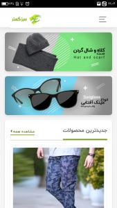 اسکرین شات برنامه فروشگاه اینترنتی 2