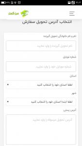 اسکرین شات برنامه فروشگاه اینترنتی 4