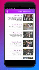 اسکرین شات برنامه بدن سازی حرفه ای 3
