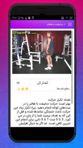 اسکرین شات برنامه بدن سازی حرفه ای 4