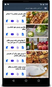 اسکرین شات برنامه آب کردن شکم و پهلو( باویدئو) 3