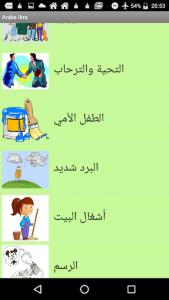 اسکرین شات برنامه offline arabic courses 7