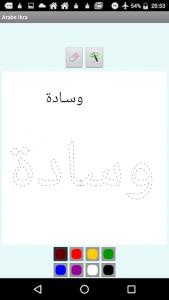 اسکرین شات برنامه offline arabic courses 6