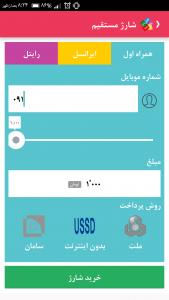 اسکرین شات برنامه آسان ایشارژ + شارژ آفلاین USSD 3