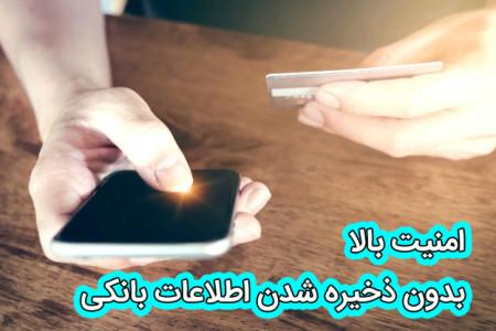 اسکرین شات برنامه کارت بانک من ( خدمات طلایی ) 3