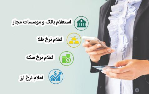 اسکرین شات برنامه کارت بانک من ( خدمات طلایی ) 4